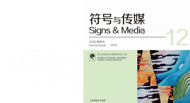 New Issue of Signs & Media (Spring Issue, 2016)
