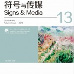 signs-media-cover-autumn-2016