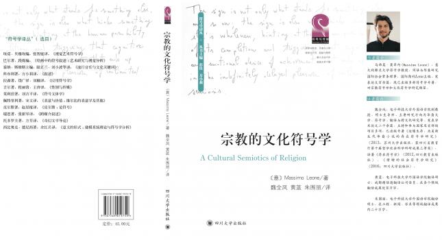 New Book: A Cultural Semiotics of Religion, Massimo Leone